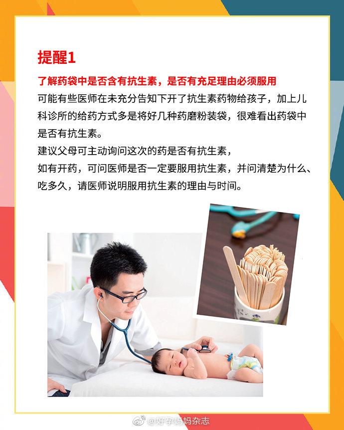 宝宝  服用抗生素须注意