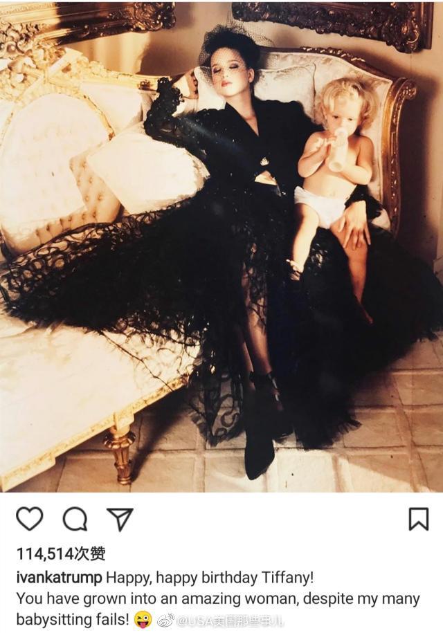 伊万卡为妹妹蒂芙尼庆祝26岁生日,晒出照片送祝福