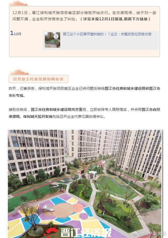 晋江这个小区塑料草坪将改为植草砖!住建部门介入,开发商···