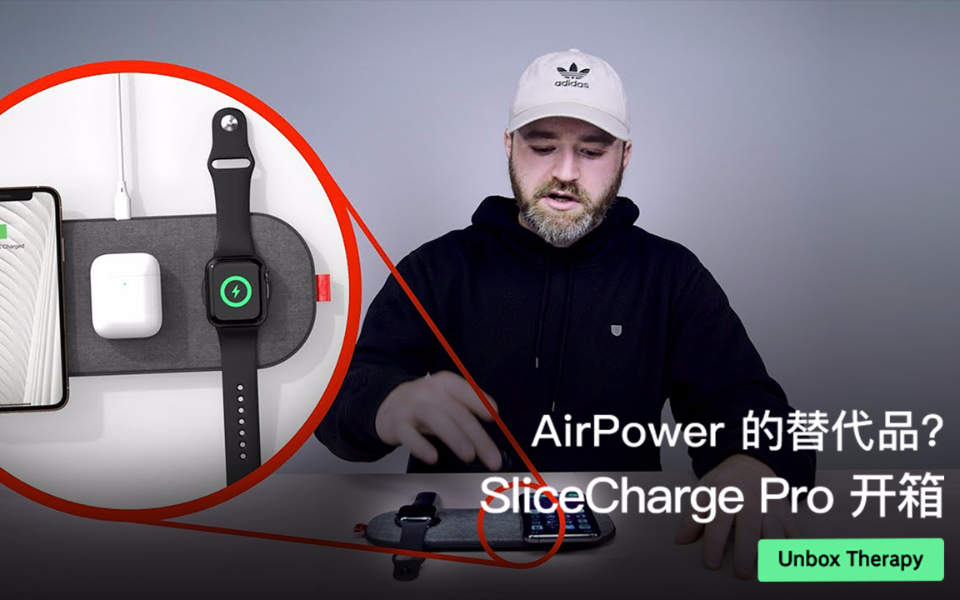 AirPower 的替代品?SliceCharge Pro 开箱