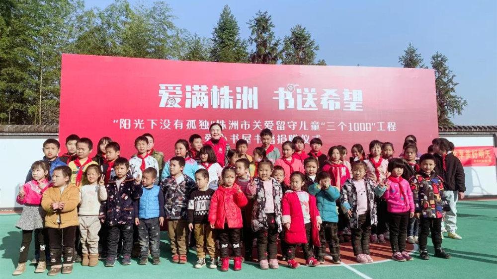 爱满株洲 书送希望  爱心书屋书籍捐赠来到三门镇黄田村