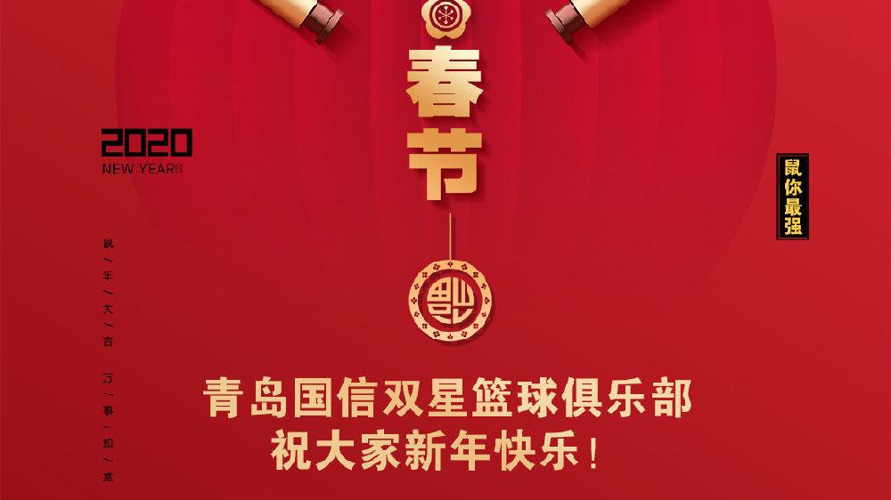 青岛国信双星篮球俱乐部恭祝球迷朋友新春快乐!