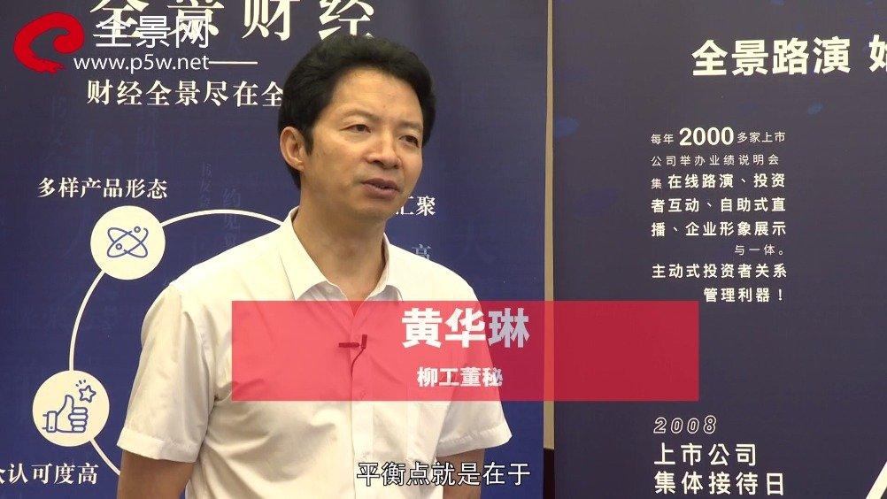 柳工董秘黄华琳:上市公司IR要把握尺度和互动两项基本原则