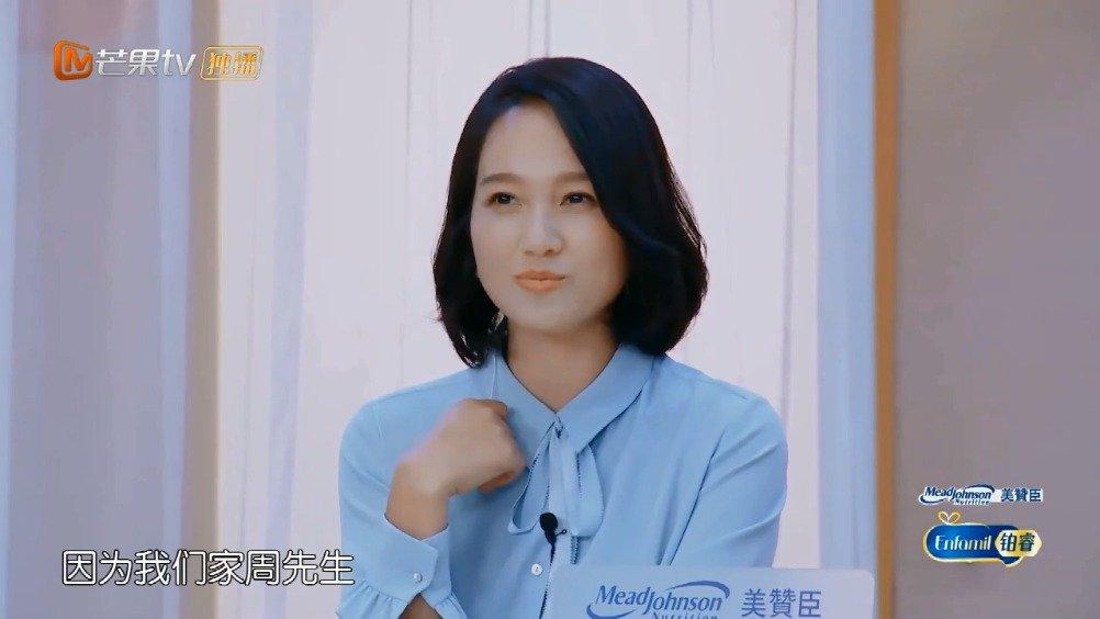 朱丹在综艺节目上谈论老公周一围处理冷战的方式引发网友热议