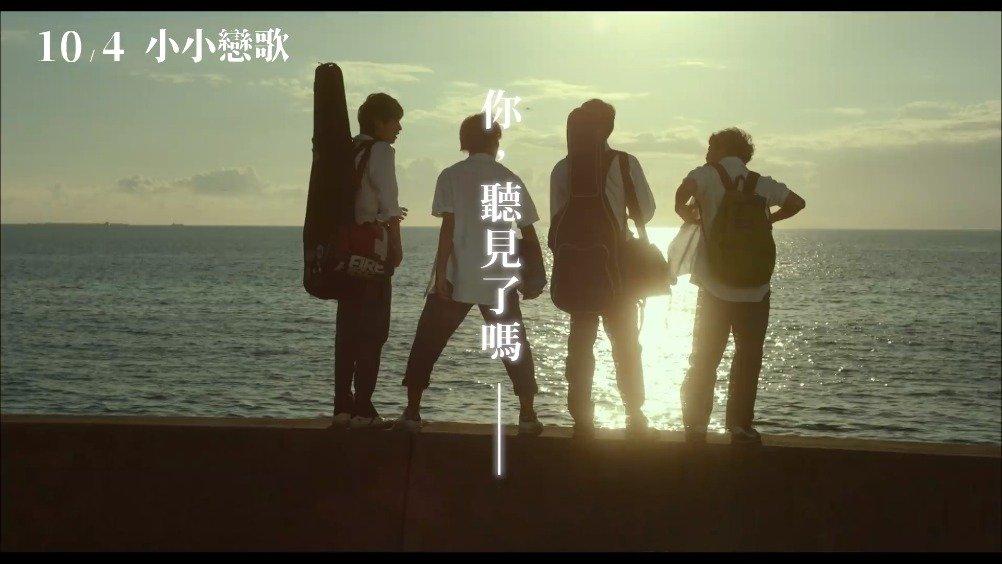 今年必看的日本电影 《小小恋歌》/ 小さな恋のうた