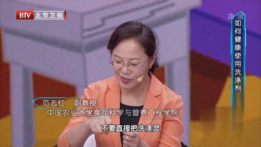范志红教授揭秘洗涤用品使用误区