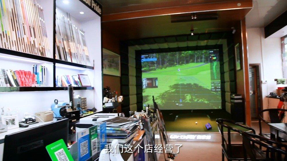 听说专卖店的老板最近在店里装修了一台高尔夫模拟器