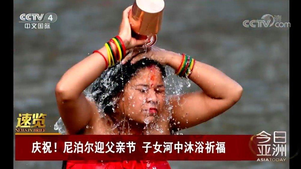 庆祝!尼泊尔迎父亲节 子女河中沐浴祈福