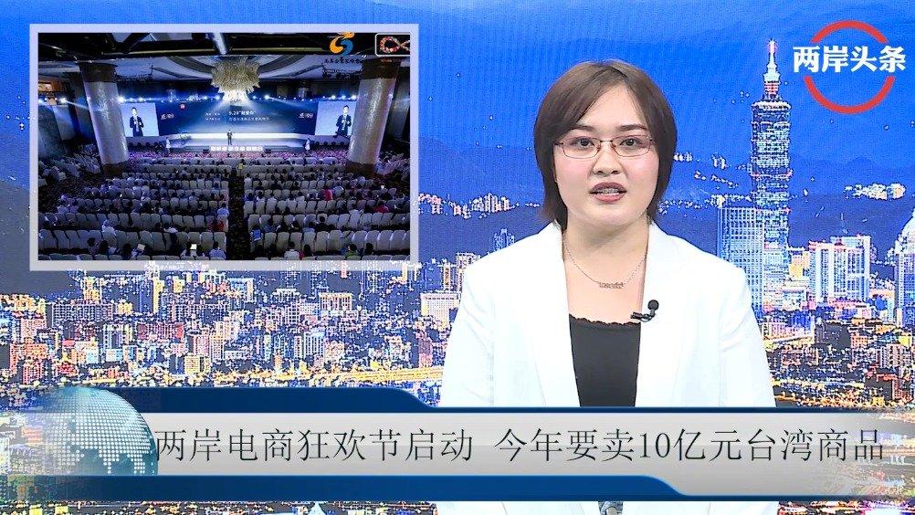 920,就爱你!两岸电商购物狂欢节启动 今年要卖10亿元台湾商品