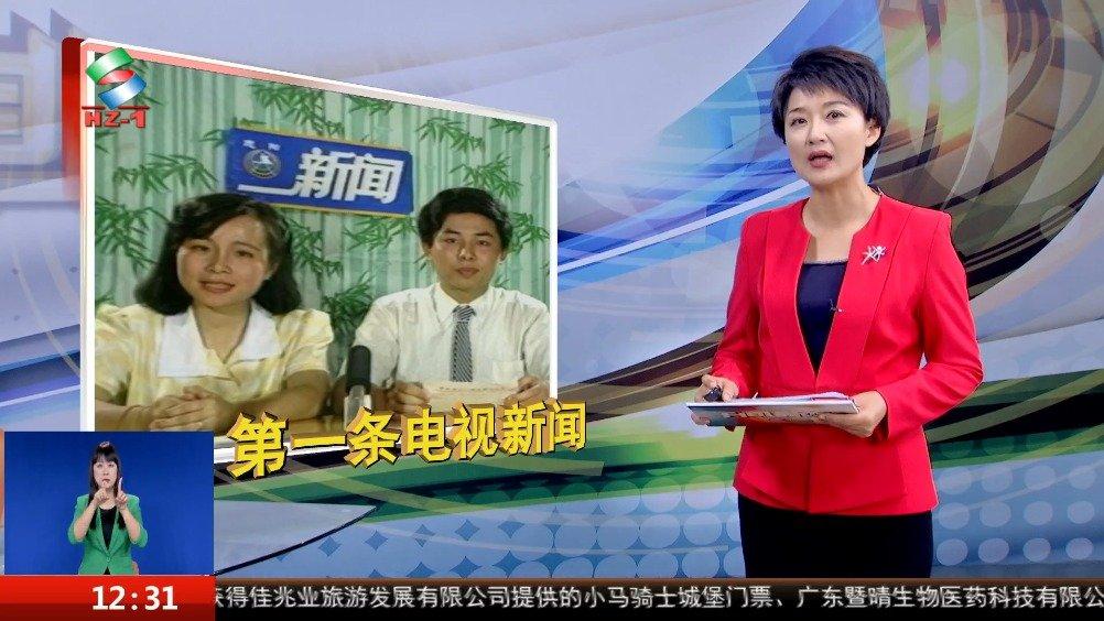 壮丽七十年·惠州的第一:从惠州第一条电视新闻到4K高清节目的建设