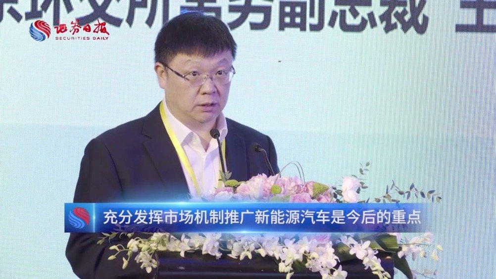 王辉军:充分发挥市场机制推广新能源汽车是今后的重点