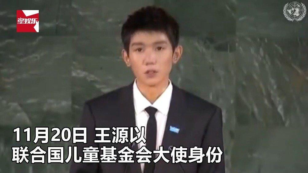 王源出席联合国大会高级别会议并中文发言,西装革履气场超强