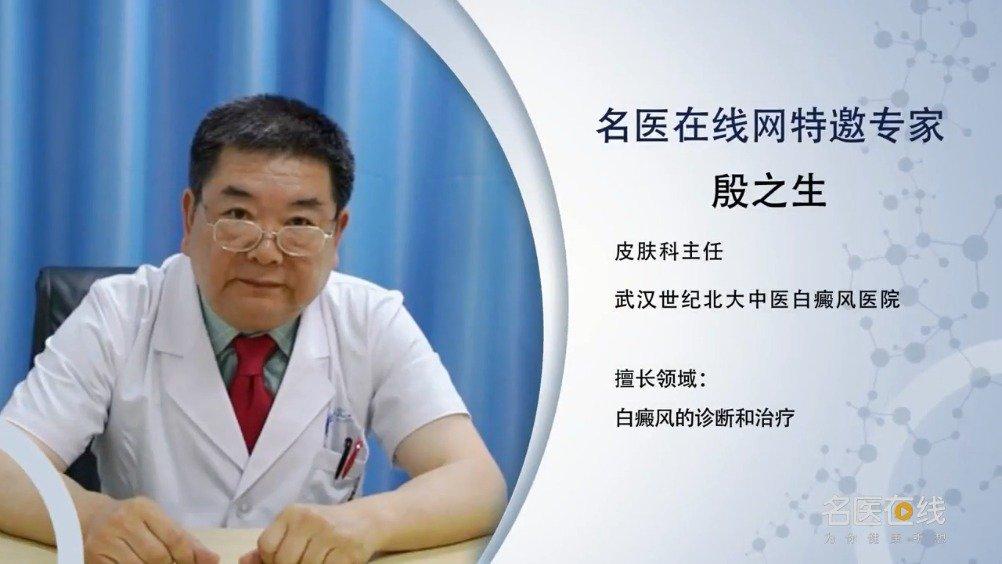 医生讲堂 白癜风患者在治疗期间如何同医生配合