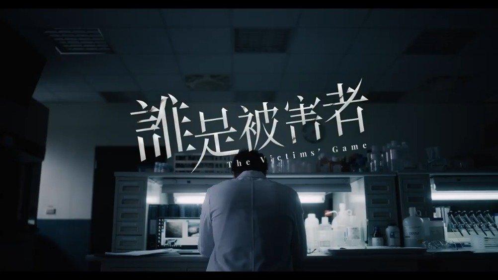张孝全Netflix新剧《谁是被害者》卡司预告张孝全、许玮甯、王识贤、