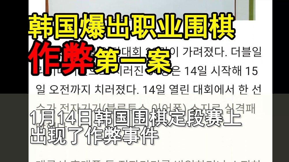 视频-韩国围棋定段赛惊爆围棋圈作弊第一案