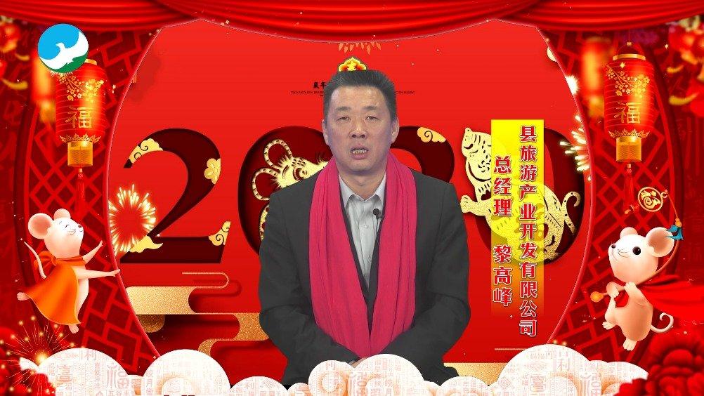 贺岁  武宁县旅游产业开发公司向全县人民拜年啦!!