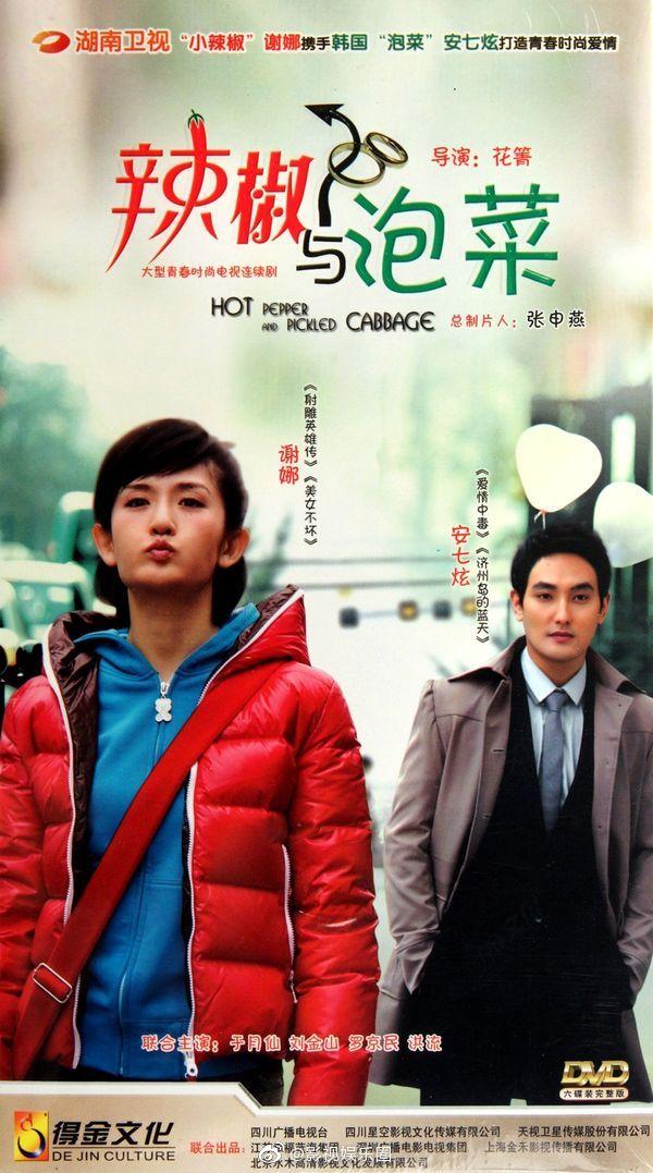 谢娜和安七炫演过偶像剧,你看过