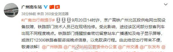 京广高铁广州北区段突发设备故障 广州南站部分列车晚点