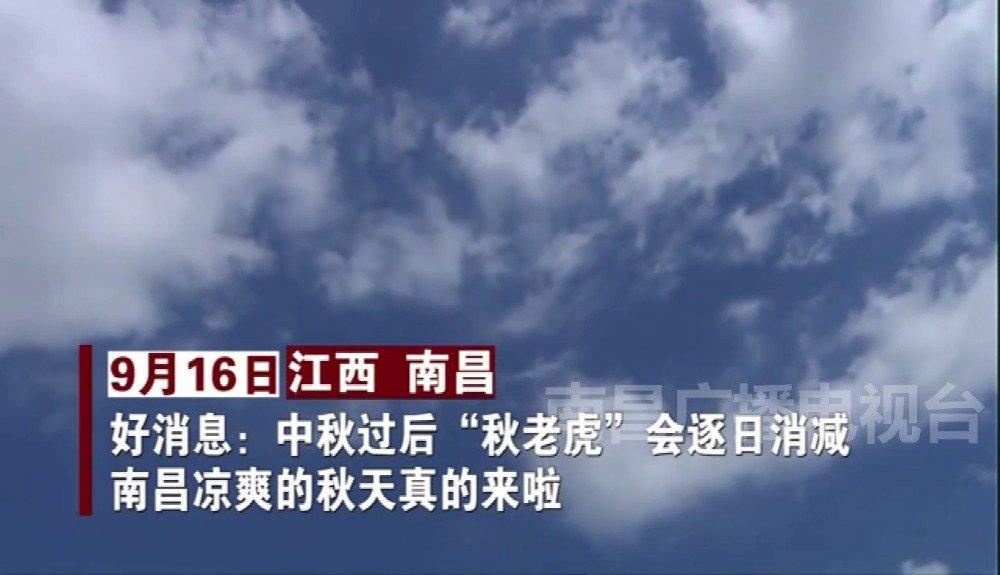 """秋老虎""""撤退"""",台风""""琵琶""""来了!周末开启降温模式…"""