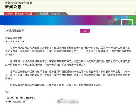 香港特区政府网站17日发布新闻公报称