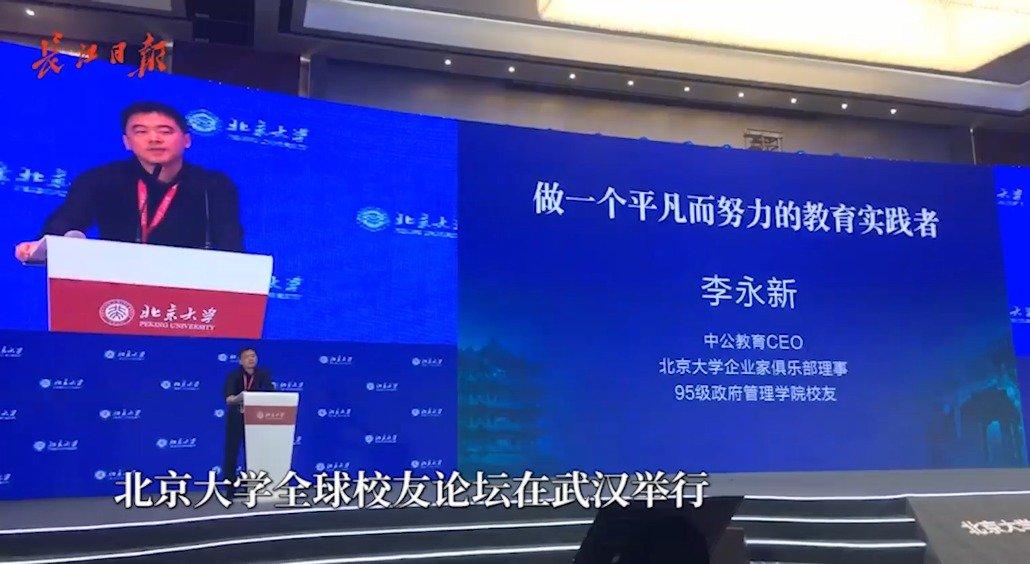 中公教育CEO李永新自曝在北大每天生活费只有2块6毛