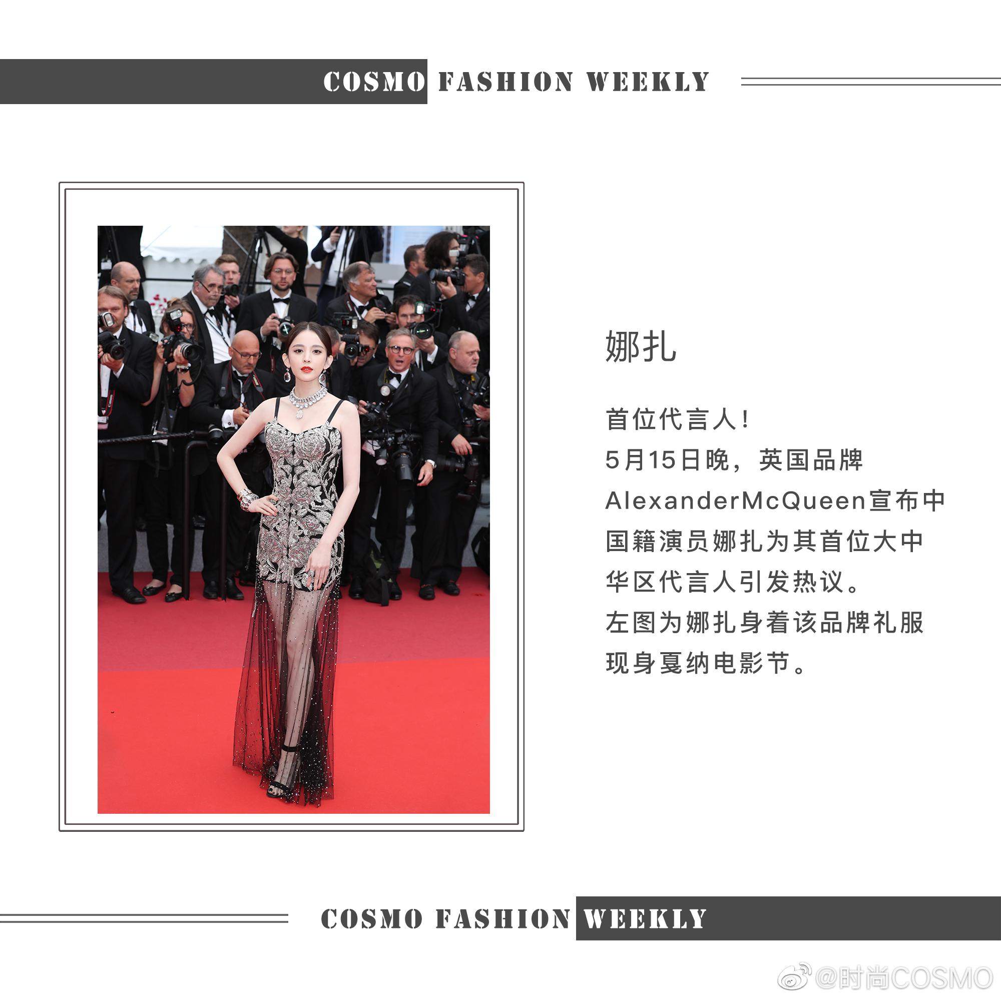 过去的一周,全球时尚名人都有哪些动态戛纳红毯超热闹