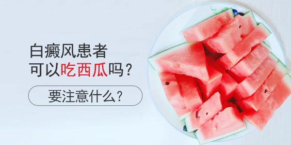 白癜风患者可以吃西瓜吗?要注意什么?