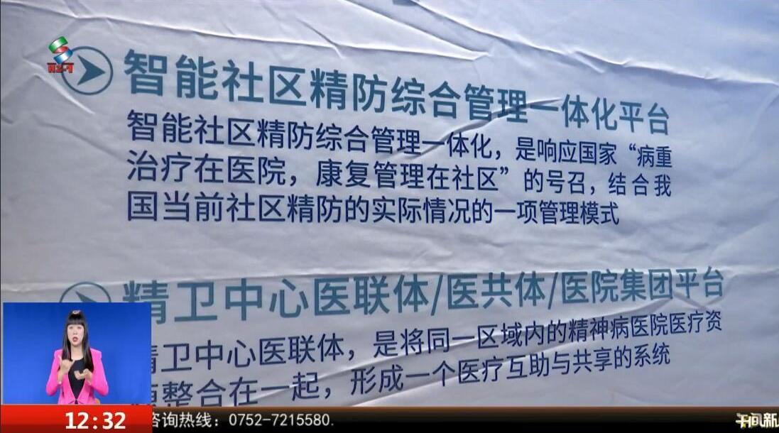 """惠州连续5年获评""""广东省严重精神障碍管理治疗工作先进市"""""""