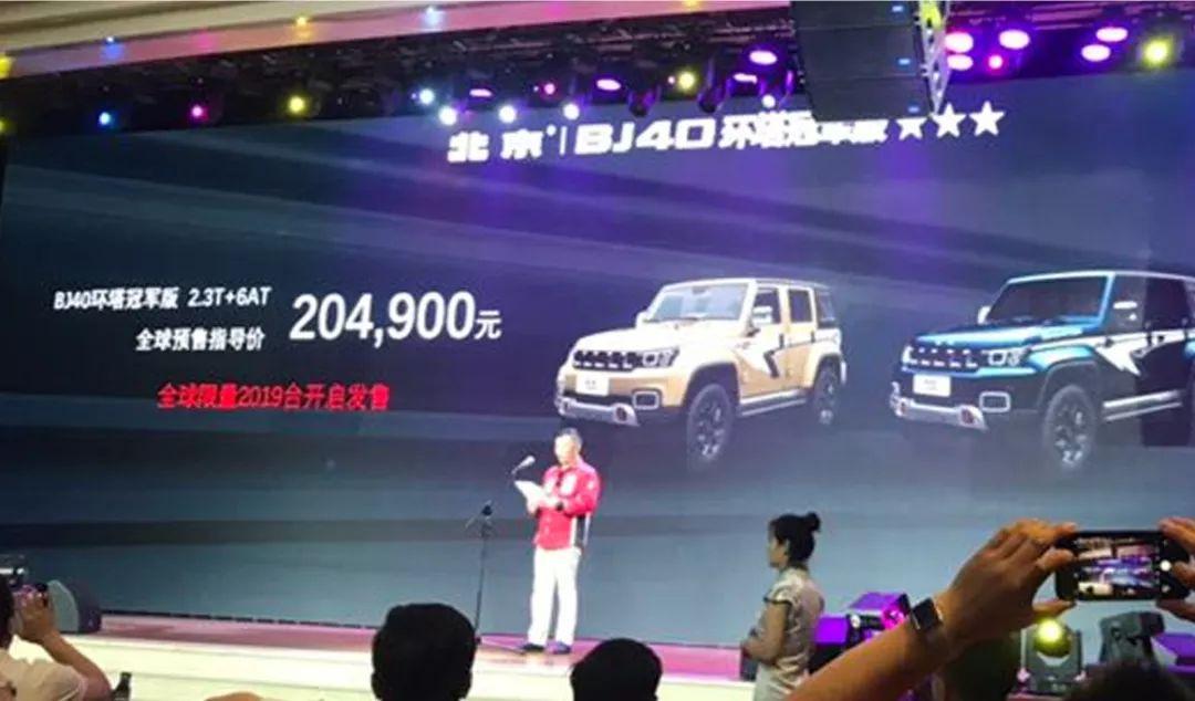 情怀又来了 BJ40环塔冠军版开启预售20.49万元起