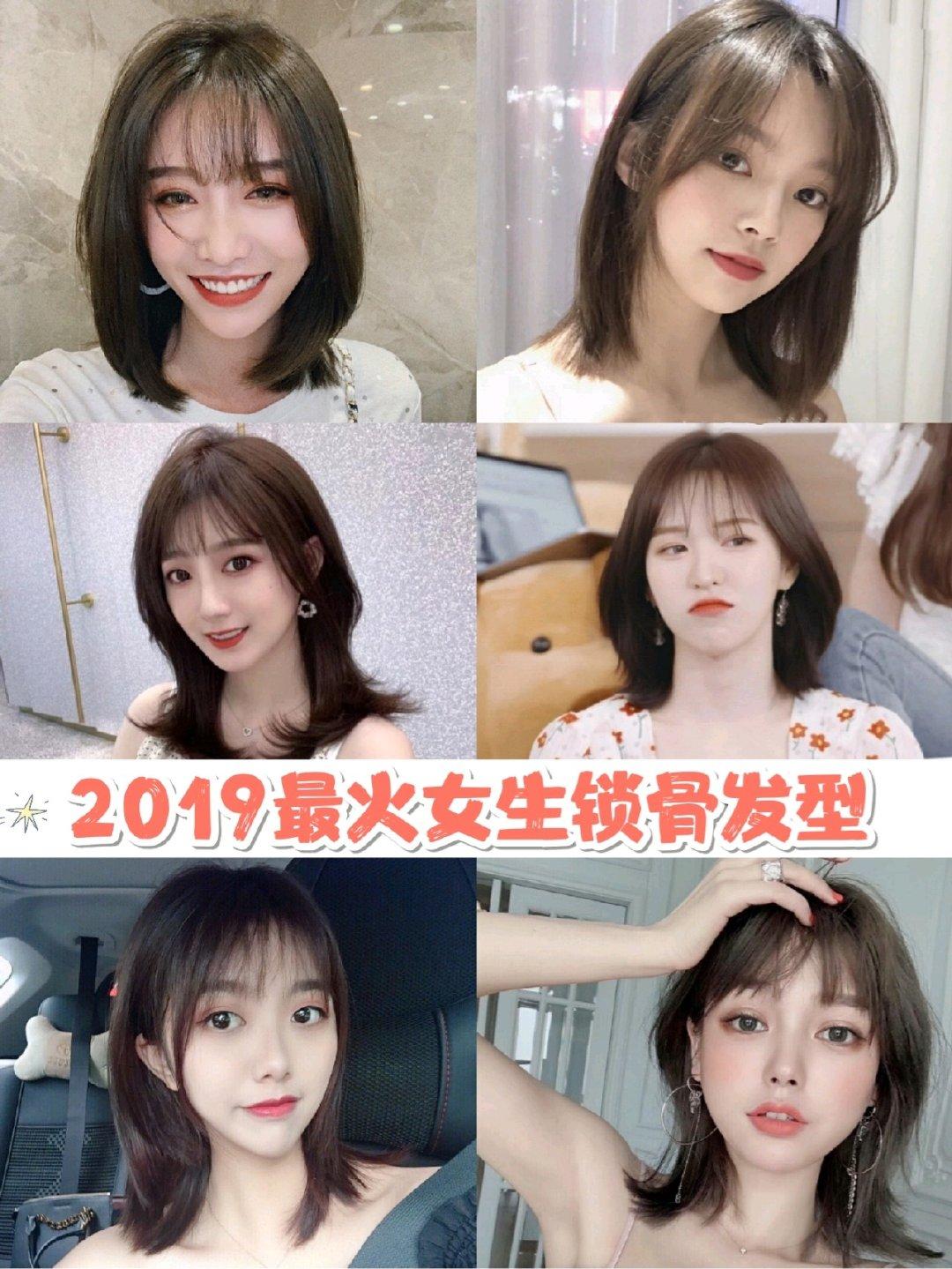 2019可盐可甜女生锁骨发发型显脸小短发(**)