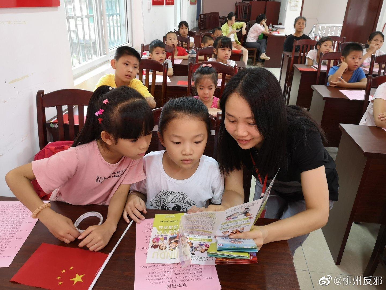 反邪   柳州:柳北区元宝社区开展青少年禁毒反邪宣传教育活动
