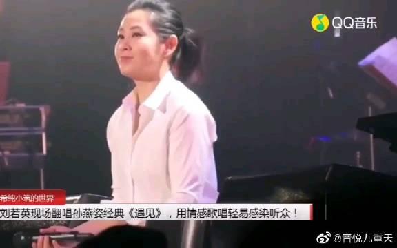 刘若英现场翻唱孙燕姿经典《遇见》,用情感歌唱轻易感染听众