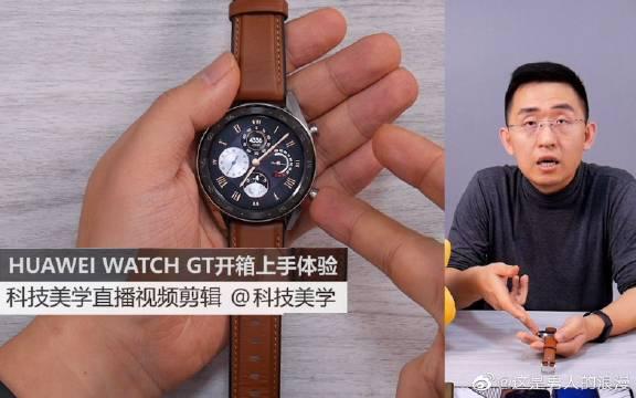 华为Watch GT HUAWEI Watch GT 开箱上手体验