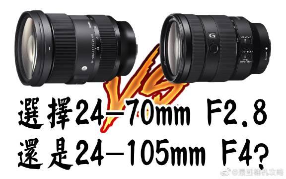 选择适马24-70mm F2.8?还是索尼24-105mm F4?看看这条视频