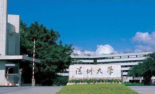 为什么都说深圳大学很好,深圳大学在中国是什么水平?