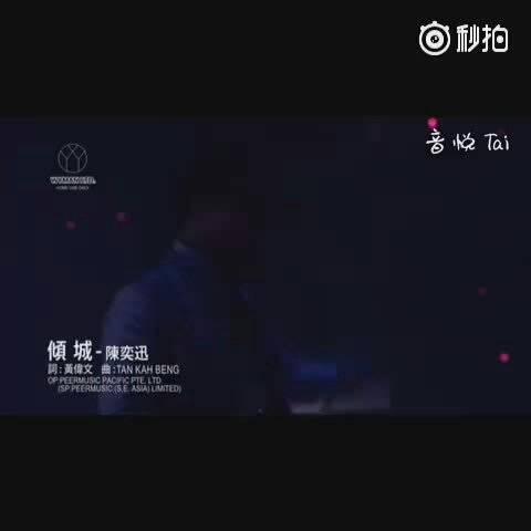 陈奕迅《倾城》,翻唱自歌手许美静的歌