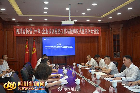 四川首个民营企业投诉服务工作站成立