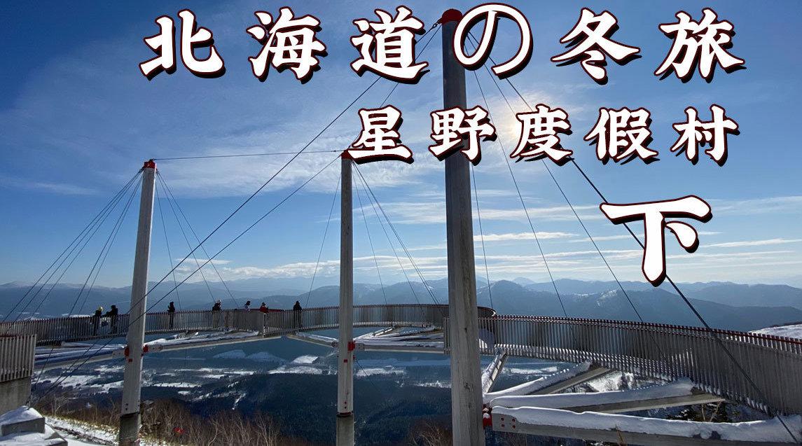 北海道最后一个地方我感冒了,不得不说星野度假村是真的太冷了