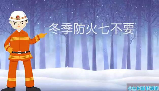 冬季防火七不要