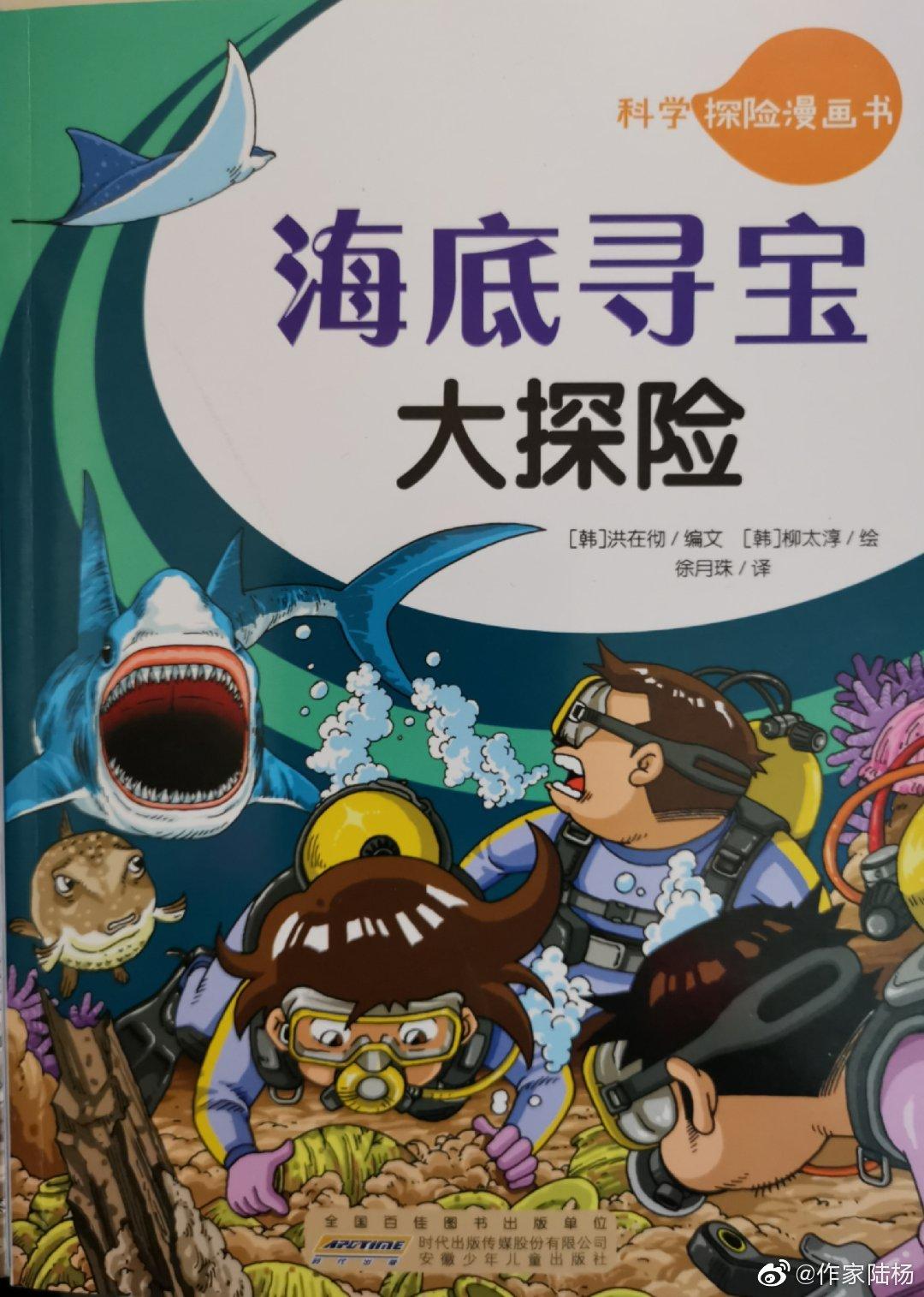 开心 作家陆杨成为《科学探险漫画书》系列的阅读推广人  好