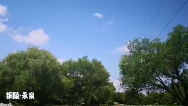 在安徽铜陵市永泉度假村放飞自我梦想,蓝天白云,小桥流水