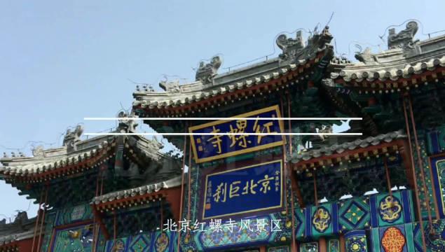 红螺山上红螺寺景区位于北京市怀柔区城北5公里的红螺山南麓