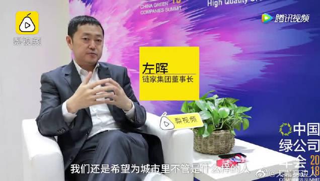 链家董事长左晖:我们做租房不赚钱!