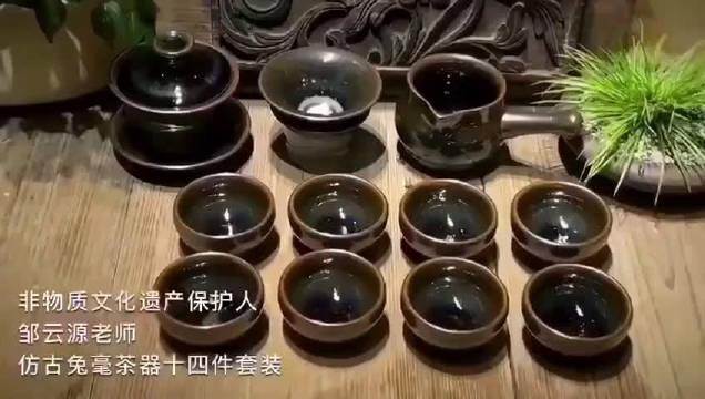 邹云源非物质文化遗产遗产传承人建盏兔毫茶具十四件套非物质文化