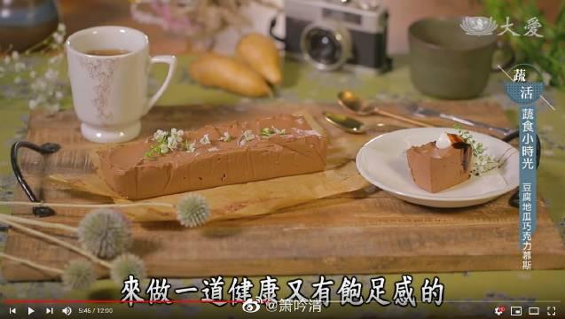 纯素豆腐地瓜巧克力慕斯