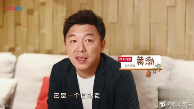 黄渤首次当店长,通过电脑了解五位认知障碍老人身份。