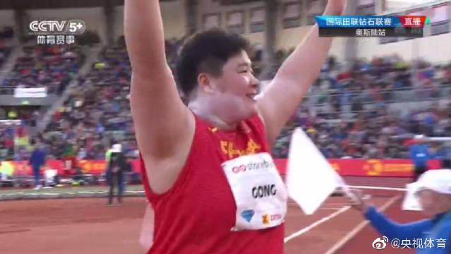 国际田联钻石联赛奥斯陆站女子铅球 巩立姣19.51米夺冠