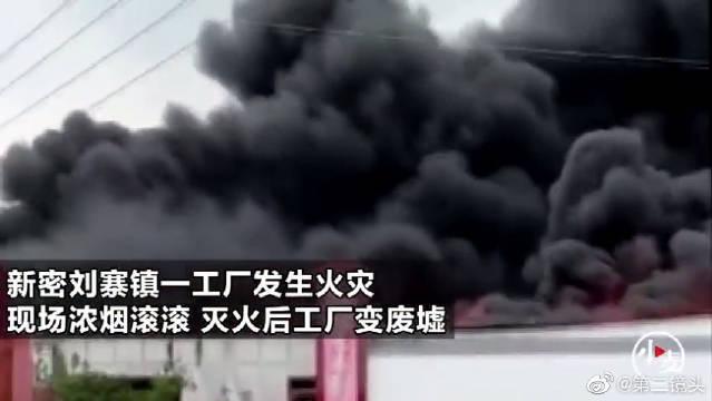 新密刘寨镇一工厂发生火灾,整个工厂变废墟
