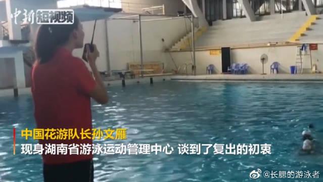 中国花游队长孙文雁谈复出,心中有梦想为花样游泳再尽力量