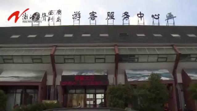 """受台风""""白鹿""""影响  南麂岛紧急撤离游客"""